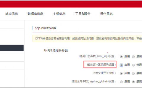 "访问PHP网站时,出现""Warning: Cannot modify header information...解决办法"